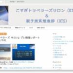 ゆるカフェ朝会#23 歓談メモ(2014/5/24)トラベラーズサロンプレ開催