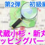【参加レポ】武蔵小杉・新丸子マッピングパーティー初級編(2014/6/14)