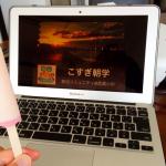 ゆるカフェ朝会#29 歓談メモ(2014/7/26)