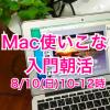 Mac使いこなし入門朝活(朝Mac)開催レポ(2014/8/10)