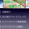 「地図リオバトル体験入門」開催レポ(2014/11/22)