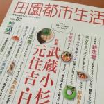 こすぎ朝学が雑誌「田園都市生活」に掲載されました!
