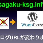 asagaku-ksg.infoにブログURLが変わります