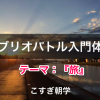 『旅』ビブリオバトル入門体験 開催メモ(2014/5/17)