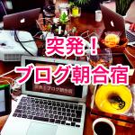 【番外編】突発!ブログ朝合宿開催レポ(2015/3/15)