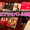 ビブリオバトル体験入門 春開催レポ(2014/3/15)