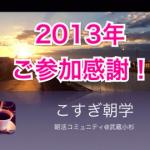 こすぎ朝学活動まとめ(2013年11〜12月)