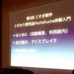こだわり愛用品PechaKucha体験入門 開催レポ(2014/2/11)