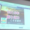 ゆるカフェ朝会#75 歓談メモ(2015/12/26)