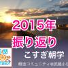発表!こすぎ朝学「10大ニュース」(2015年)