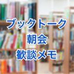 ブックトーク朝会 歓談メモ(2016/05/28 #84)