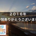 発表!こすぎ朝学「10大ニュース」(2016年)