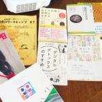 ゆるカフェ朝会#51(ブックトーク朝会) 歓談メモ(2015/2/7)
