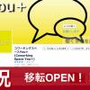ゆるカフェ朝会#18 歓談メモ(2014/4/5)