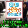 「年賀状から始める!スキャニングパーティ」開催レポ(2015/1/31)