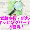 【特別開催】武蔵小杉・新丸子マッピングパーティ開催レポート(2014/4/19)
