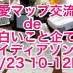 偏愛マップ交流会de面白いこと企てアイディアソン開催レポート(2014/9/23)
