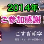 発表!こすぎ朝学「10大ニュース」(2014年)