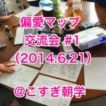 偏愛マップ交流会#1 開催レポ(2014/6/21)