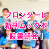 読書朝会(FOOTBALL PEOPLE 川崎フロンターレ編) 歓談メモ(2015/5/30)