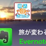 旅が変わる!Evernoteトーク朝会レポ(2015/07/18)