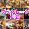 ブックトーク朝会(ゆるカフェ朝会 #71)歓談メモ(2015/10/31)