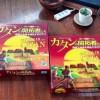 月例新丸子カタンモーニング開催レポート(2015/11/7)