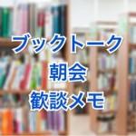 ブックトーク朝会 歓談メモ(2016/02/20 #81)