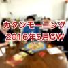 月例新丸子カタンモーニング開催レポート(2016/5/7)