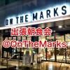出張朝食会@OnTheMarks 開催レポ(2016/05/21)